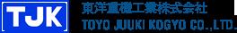 TJK 東洋重機工業株式会社