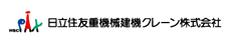 日立住友重機械建機クレーン株式会社