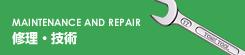 修理・技術